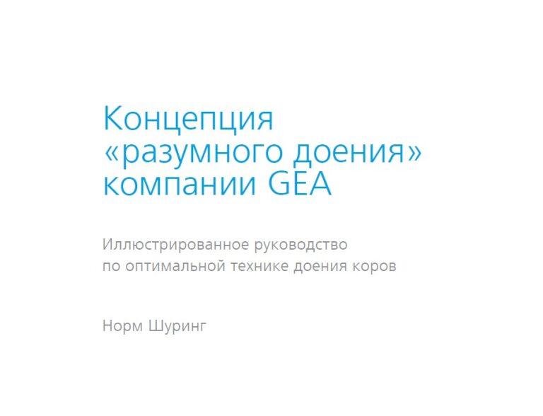 Концепция «разумного доения» компании GEA